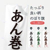 のぼり あん巻き・和菓子 のぼり旗