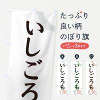 のぼり いしごろも・和菓子 のぼり旗