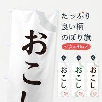 のぼり おこし・和菓子 のぼり旗