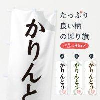 のぼり かりんとう・和菓子 のぼり旗