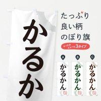 のぼり かるかん・和菓子 のぼり旗