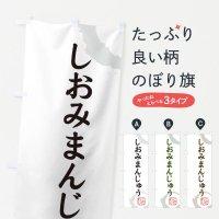のぼり しおみまんじゅう・和菓子 のぼり旗