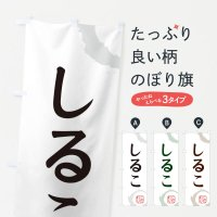 のぼり しるこ・和菓子 のぼり旗