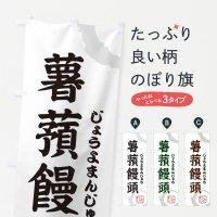 のぼり じょうよまんじゅう・和菓子 のぼり旗