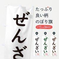 のぼり ぜんざい・和菓子 のぼり旗