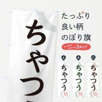 のぼり ちゃつう・和菓子 のぼり旗
