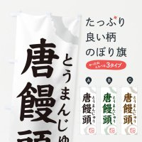 のぼり とうまんじゅう・和菓子 のぼり旗