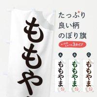 のぼり ももやま・桃山・和菓子 のぼり旗