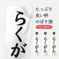 のぼり らくがん・和菓子 のぼり旗