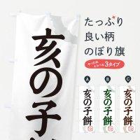 のぼり 亥の子餅・和菓子 のぼり旗