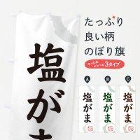 のぼり 塩がま・和菓子 のぼり旗