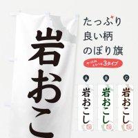 のぼり 岩おこし・和菓子 のぼり旗