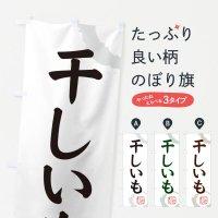 のぼり 干しいも・和菓子 のぼり旗