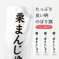 のぼり 栗まんじゅう・和菓子 のぼり旗