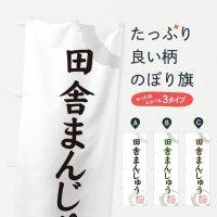 のぼり 田舎まんじゅう・和菓子 のぼり旗