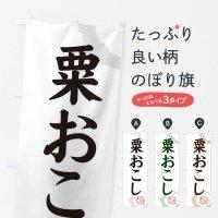 のぼり 粟おこし・和菓子 のぼり旗