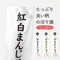 のぼり 紅白まんじゅう・和菓子 のぼり旗