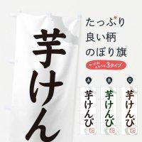 のぼり 芋けんぴ・和菓子 のぼり旗