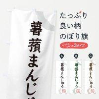 のぼり 薯蕷まんじゅう・和菓子 のぼり旗