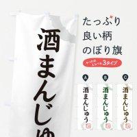 のぼり 酒まんじゅう・和菓子 のぼり旗