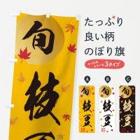 のぼり えだまめ・枝豆・野菜 のぼり旗