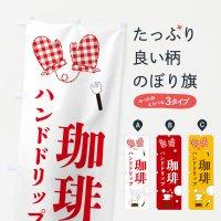 のぼり ハンドドリップ珈琲・cafe・喫茶店 のぼり旗