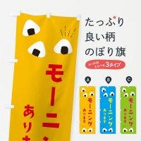 のぼり モーニング・cafe・喫茶店・カフェ のぼり旗
