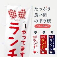のぼり ランチ営業中・cafe・喫茶店・カフェ のぼり旗