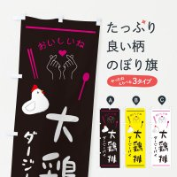 のぼり 台湾からあげ・大鶏排・ダージーパイ のぼり旗