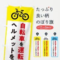 のぼり 自転車を運転する時はヘルメットをかぶろう・交通安全 のぼり旗