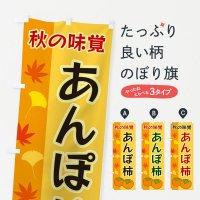 のぼり あんぽ柿 のぼり旗