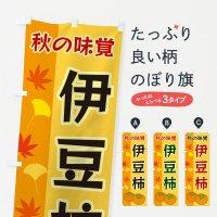 のぼり 伊豆柿 のぼり旗