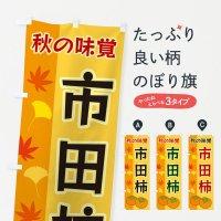 のぼり 市田柿 のぼり旗