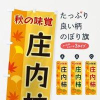 のぼり 庄内柿 のぼり旗