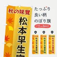 のぼり 松本早生富有柿 のぼり旗