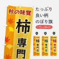 のぼり 柿専門店 のぼり旗