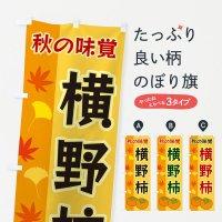 のぼり 横野柿 のぼり旗