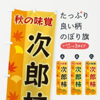 のぼり 次郎柿 のぼり旗