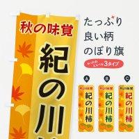 のぼり 紀の川柿 のぼり旗