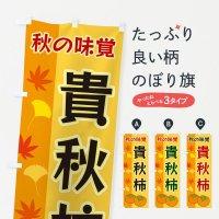のぼり 貴秋柿 のぼり旗