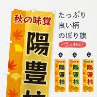 のぼり 陽豊柿 のぼり旗