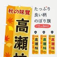 のぼり 高瀬柿 のぼり旗