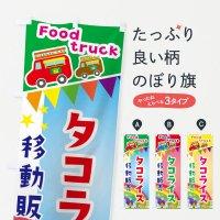 のぼり タコライス移動販売・キッチンカー・フードトラック のぼり旗