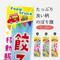 のぼり 餃子移動販売・キッチンカー・フードトラック のぼり旗
