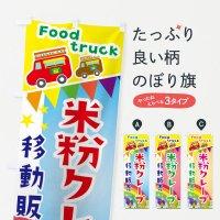 のぼり 米粉クレープ移動販売・キッチンカー・フードトラック のぼり旗