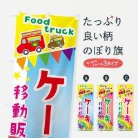 のぼり ケーキ移動販売・キッチンカー・フードトラック のぼり旗