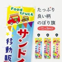 のぼり サンドイッチ移動販売・キッチンカー・フードトラック のぼり旗