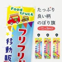 のぼり フリフリポテト移動販売・キッチンカー・フードトラック のぼり旗