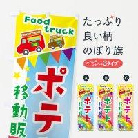 のぼり ポテト移動販売・キッチンカー・フードトラック のぼり旗
