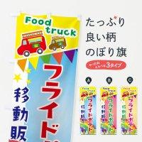 のぼり フライドポテト移動販売・キッチンカー・フードトラック のぼり旗